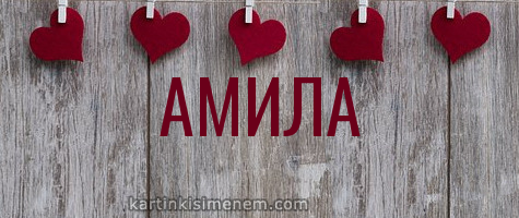 АМИЛА