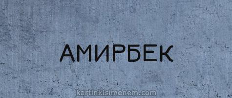 АМИРБЕК