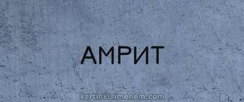 АМРИТ