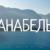 Картинки С Именем АНАБЕЛЬ