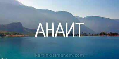 АНАИТ