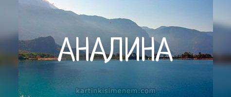АНАЛИНА