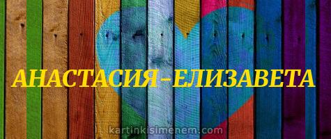 АНАСТАСИЯ-ЕЛИЗАВЕТА