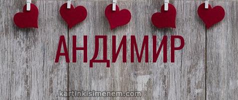 АНДИМИР