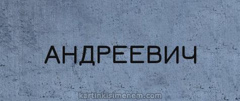 АНДРЕЕВИЧ