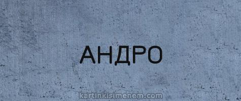 АНДРО