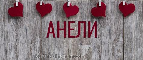 АНЕЛИ