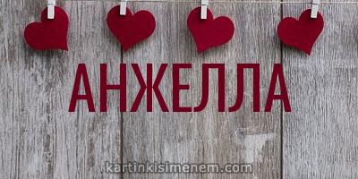 АНЖЕЛЛА