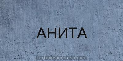 АНИТА