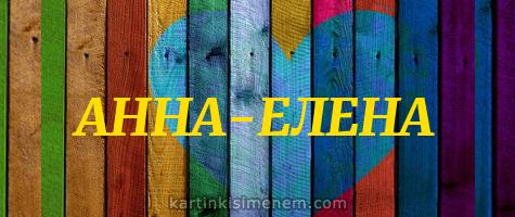 АННА-ЕЛЕНА
