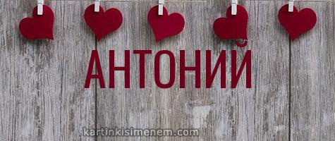 АНТОНИЙ