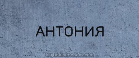 АНТОНИЯ