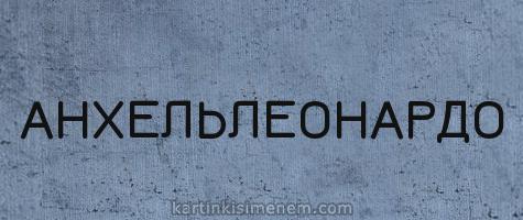 АНХЕЛЬЛЕОНАРДО