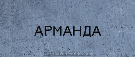 АРМАНДА