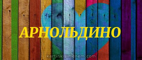 АРНОЛЬДИНО