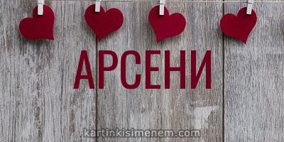 АРСЕНИ