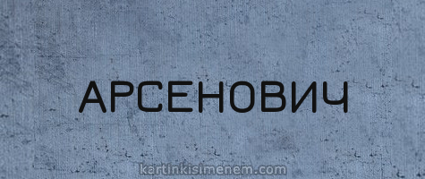 АРСЕНОВИЧ