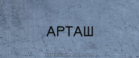 АРТАШ