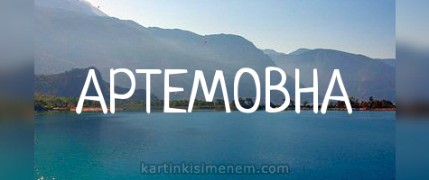 АРТЕМОВНА