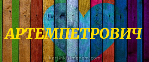АРТЕМПЕТРОВИЧ