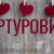 Картинки С Именем АРТУРОВИЧ