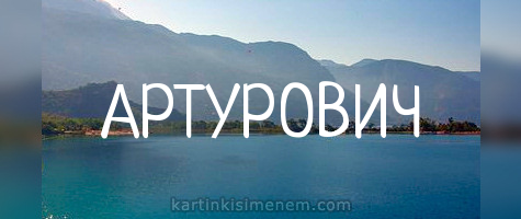 АРТУРОВИЧ