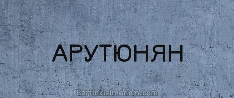 АРУТЮНЯН