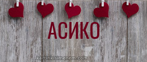 АСИКО
