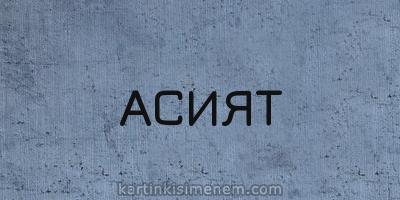 АСИЯТ