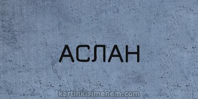 АСЛАН