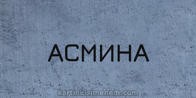 АСМИНА