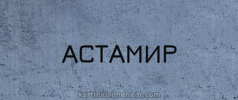 АСТАМИР