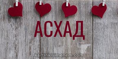 АСХАД