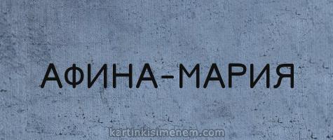 АФИНА-МАРИЯ