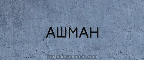 АШМАН