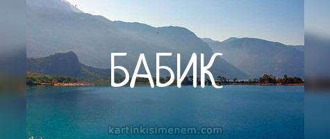 БАБИК