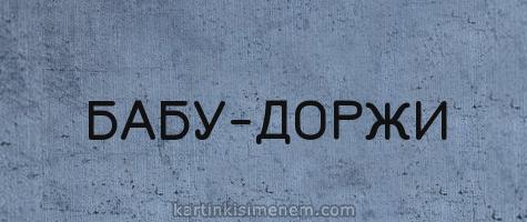 БАБУ-ДОРЖИ