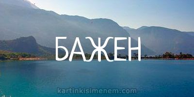 БАЖЕН