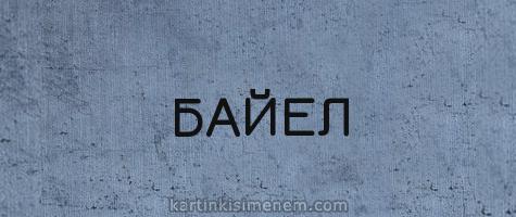 БАЙЕЛ