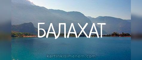 БАЛАХАТ