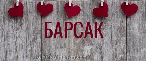 БАРСАК