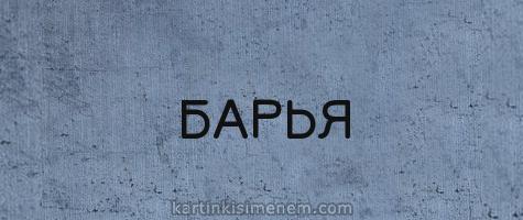 БАРЬЯ