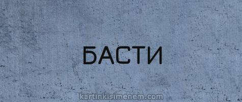 БАСТИ