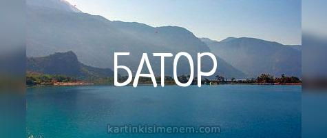 БАТОР