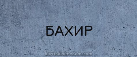 БАХИР