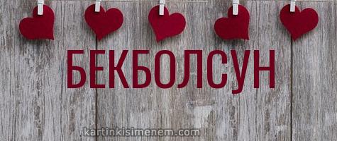 БЕКБОЛСУН