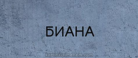 БИАНА