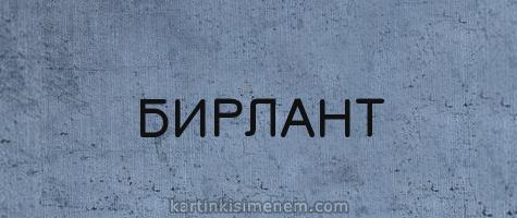 БИРЛАНТ