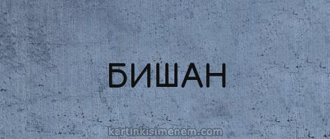 БИШАН