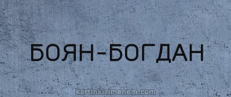 БОЯН-БОГДАН